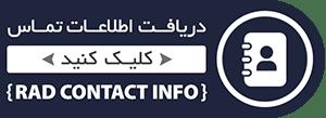 دریافت اطلاعات تماس دکوراسیون داخلی راد