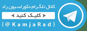 کانال تلگرام راد