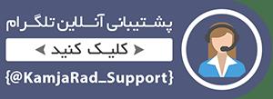 پشتیبانی آنلاین تلگرام راد